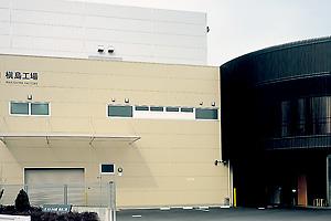 丸久小山園 槇島工場