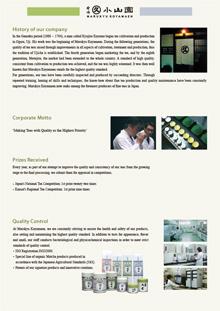 About Marukyu Koyamaen PDF