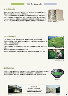 关于日本茶 PDF