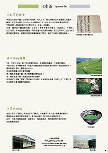 關於日本茶 PDF