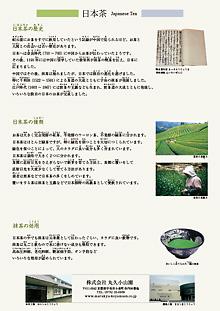 日本茶についてPDF