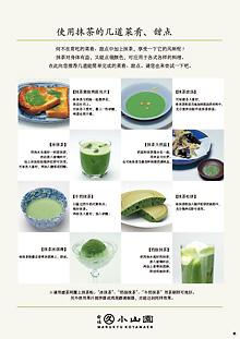 使用抹茶的几道菜肴、甜点 PDF