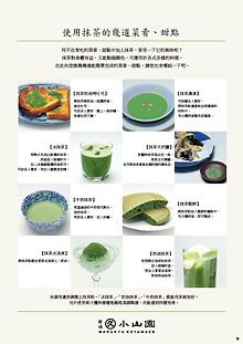 使用抹茶的幾道菜肴、甜點 PDF