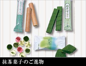 抹茶菓子のご案内(デジタルカタログ)