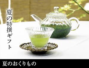 宇治新茶(デジタルカタログ)