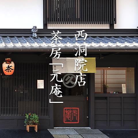 西洞院店「元庵」 京都に西洞院店ができました。茶房でひとときをお過しください。