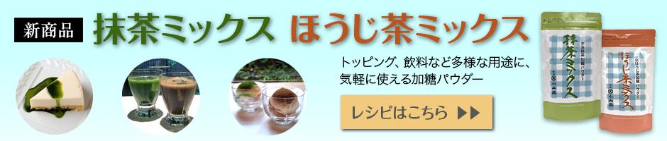 新商品 抹茶ミックス