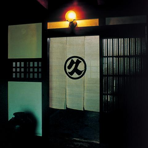 京都 宇治 丸久小山園 Marukyu Koyamaen