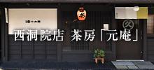 茶房「元庵」
