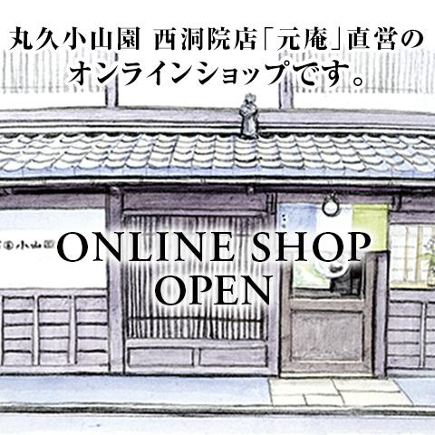 丸久小山園オンラインショッピング